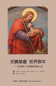 chinese-passion-for-christ